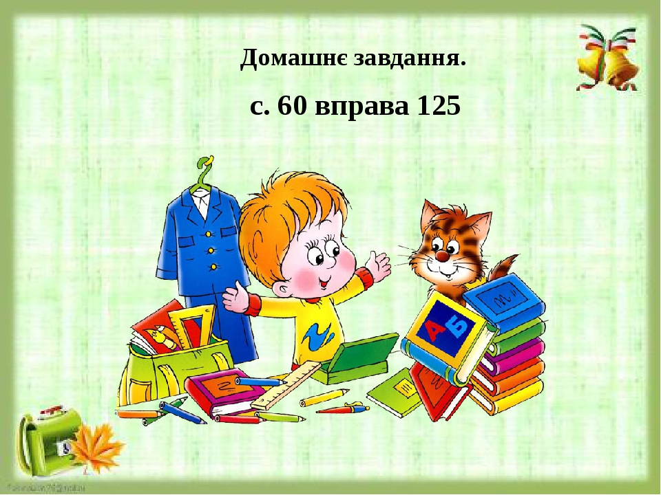 Домашнє завдання. с. 60 вправа 125