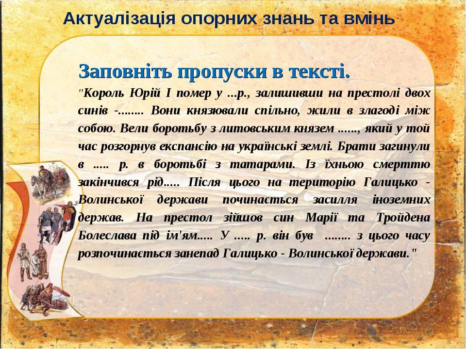 """Актуалізація опорних знань та вмінь Заповніть пропуски в тексті. """"Король Юрій І помер у ...р., залишивши на престолі двох синів -........ Вони княз..."""