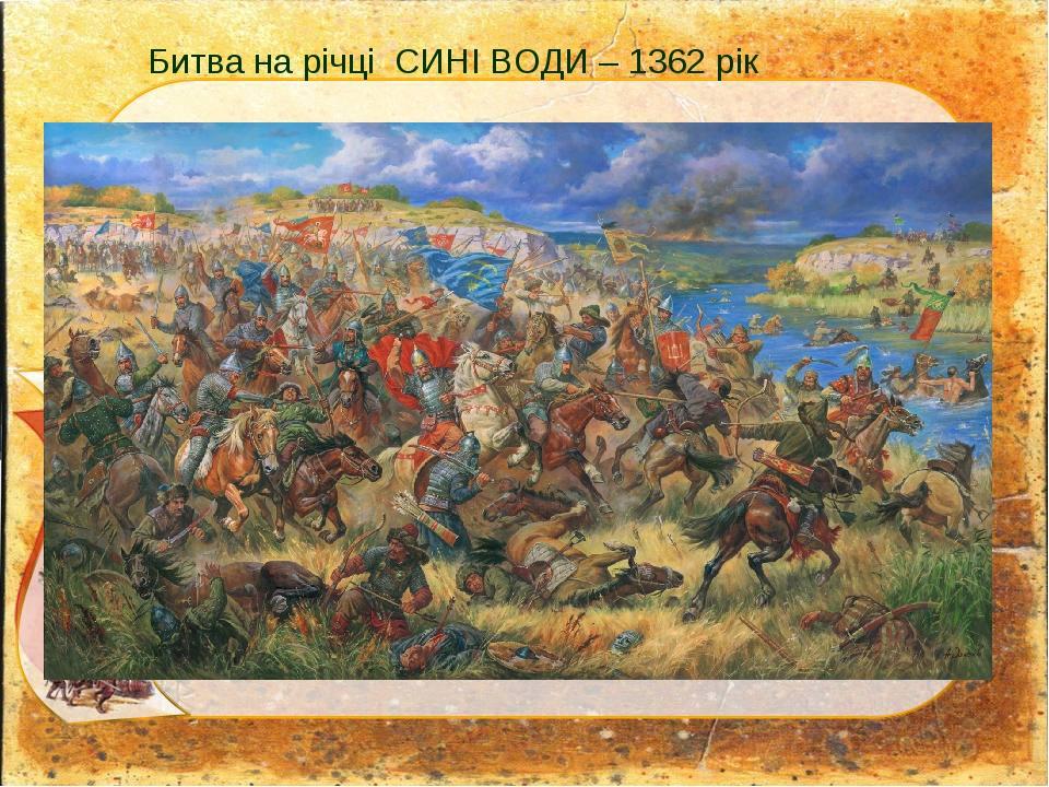 Битва на річці СИНІ ВОДИ – 1362 рік