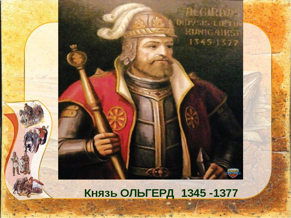 Князь ОЛЬГЕРД 1345 -1377