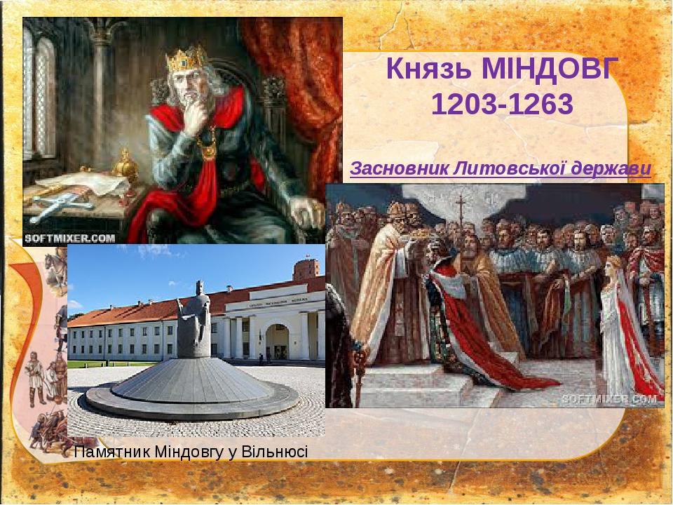 Князь МІНДОВГ 1203-1263 Засновник Литовської держави Памятник Міндовгу у Вільнюсі