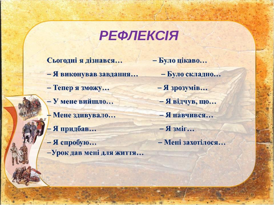 РЕФЛЕКСІЯ