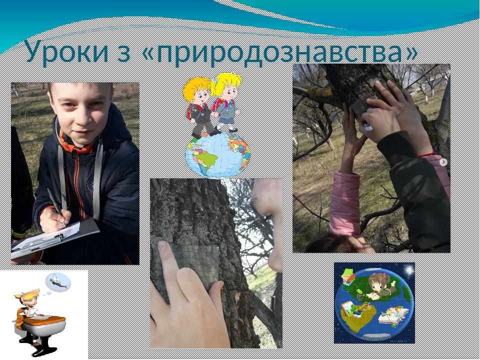Уроки з «природознавства»