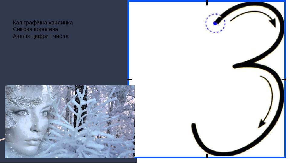 Каліграфічна хвилинка Снігова королева Аналіз цифри і числа