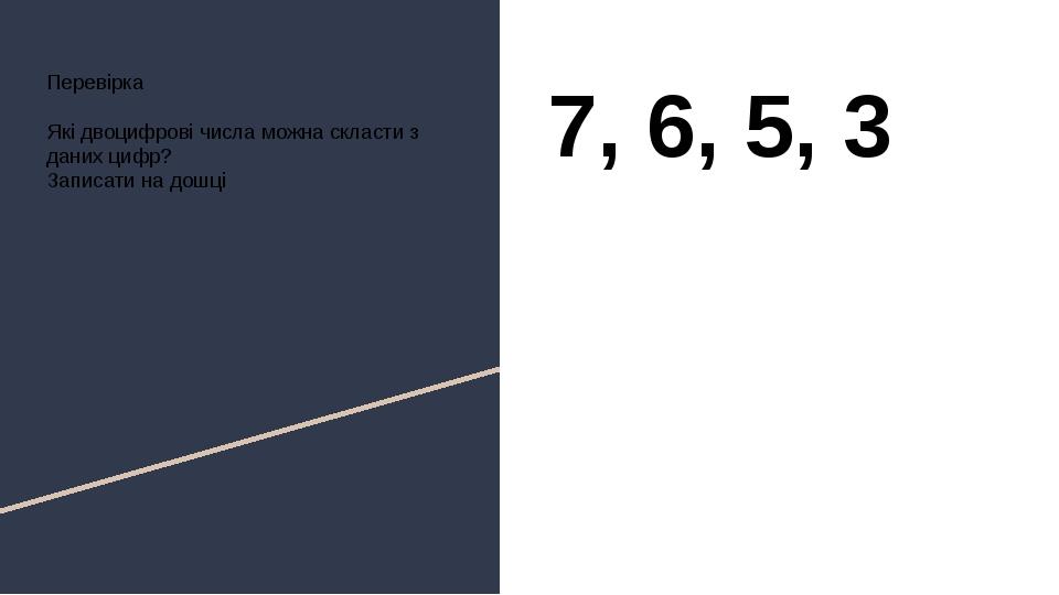 Перевірка Які двоцифрові числа можна скласти з даних цифр? Записати на дошці 7, 6, 5, 3