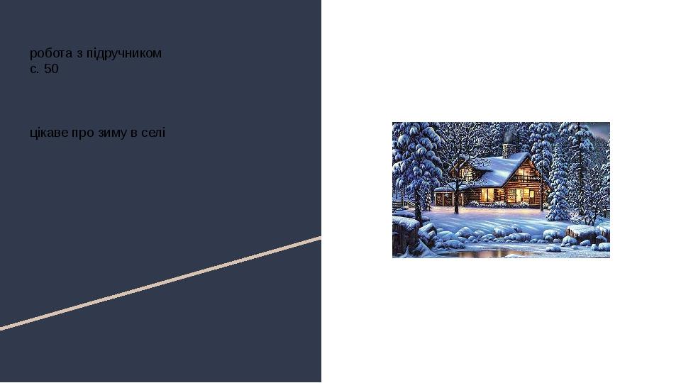 робота з підручником с. 50 цікаве про зиму в селі
