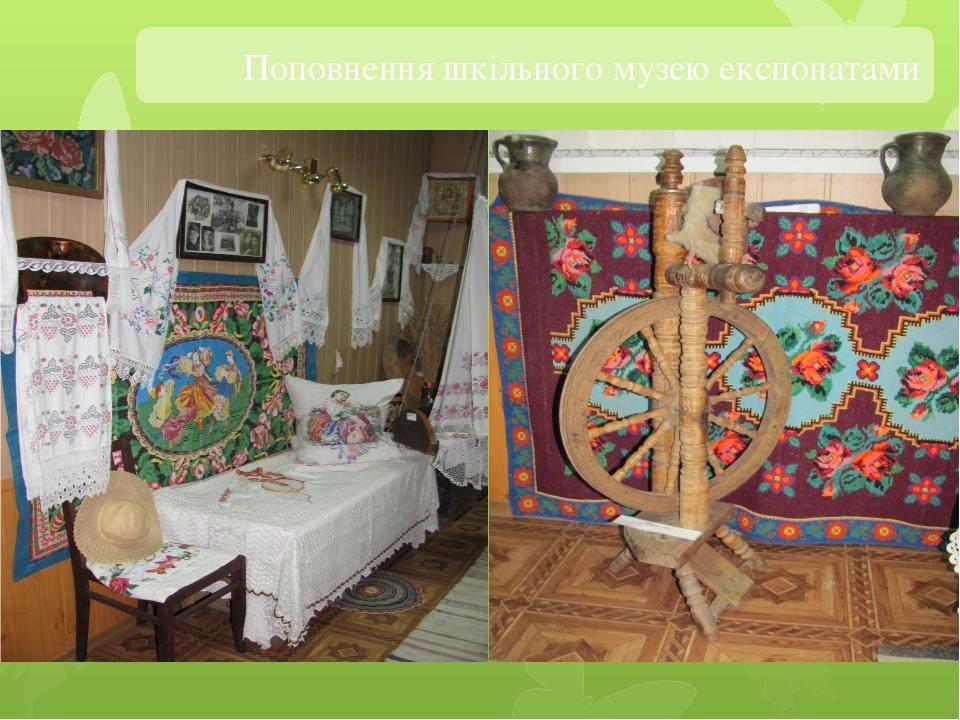 Поповнення шкільного музею експонатами