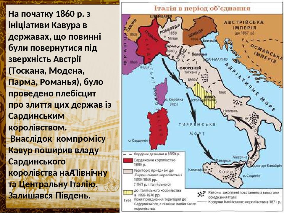 На початку 1860 р. з ініціативи Кавура в державах, що повинні були повернутися під зверхність Австрії (Тоскана, Модена, Парма, Романья), було прове...
