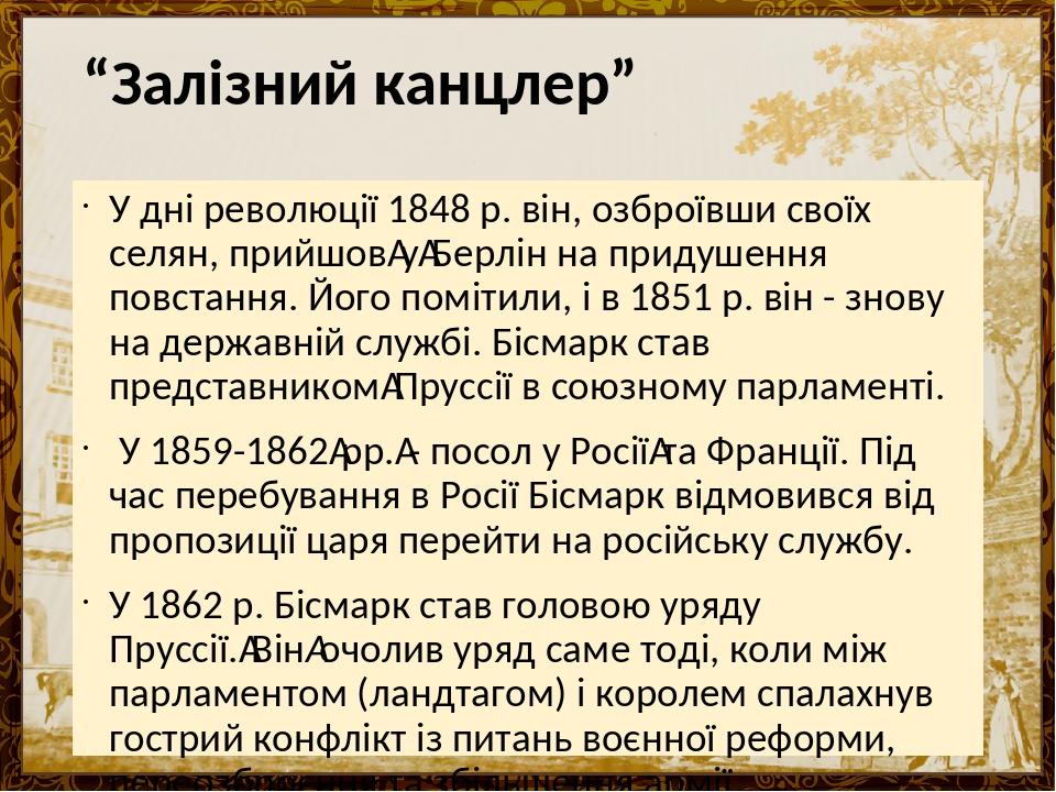"""""""Залізний канцлер"""" У дні революції 1848 р. він, озброївши своїх селян, прийшовуБерлін на придушення повстання. Його помітили, і в 1851 р. він - з..."""