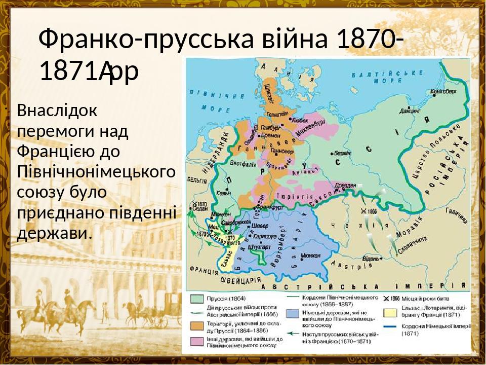 Франко-прусська війна 1870-1871pp Внаслідок перемоги над Францією до Північнонімецького союзу було приєднано південні держави.