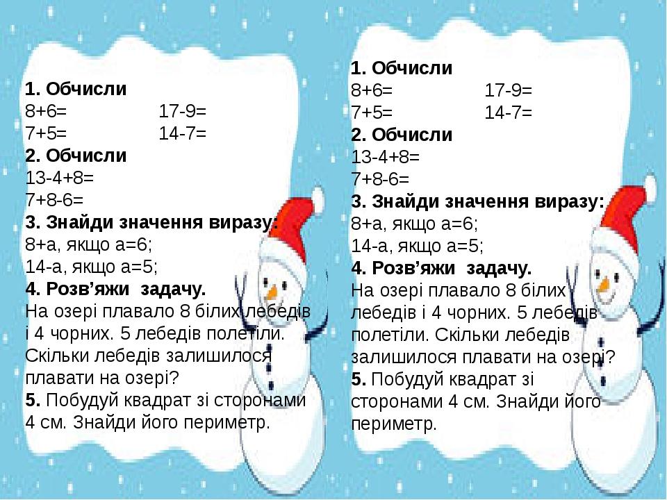 1. Обчисли 8+6= 17-9= 7+5= 14-7= 2. Обчисли 13-4+8= 7+8-6= 3. Знайди значення виразу: 8+а, якщо а=6; 14-а, якщо а=5; 4. Розв'яжи задачу. На озері п...