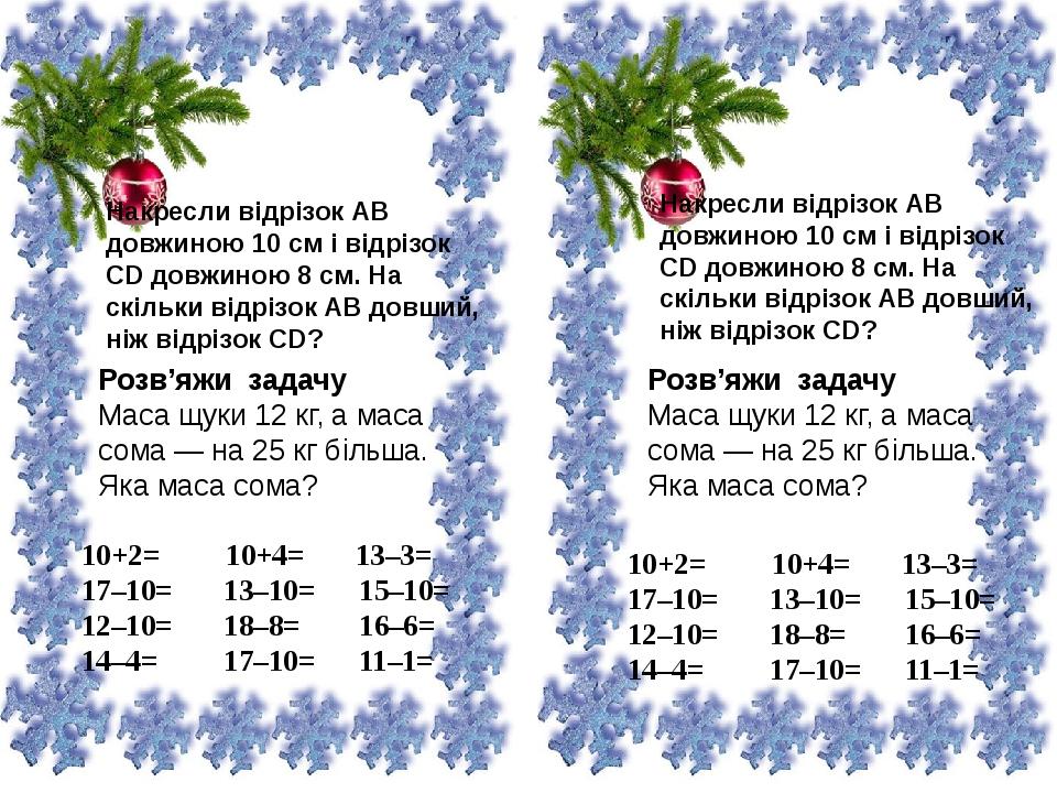 10+2= 10+4= 13–3= 17–10= 13–10= 15–10= 12–10= 18–8= 16–6= 14–4= 17–10= 11–1= 10+2= 10+4= 13–3= 17–10= 13–10= 15–10= 12–10= 18–8= 16–6= 14–4= 17–10=...