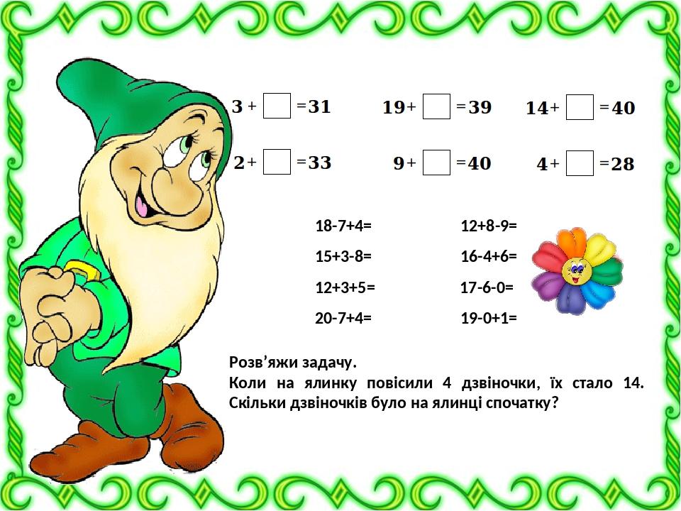 18-7+4= 12+8-9= 15+3-8= 16-4+6= 12+3+5= 17-6-0= 20-7+4= 19-0+1= Розв'яжи задачу. Коли на ялинку повісили 4 дзвіночки, їх стало 14. Скільки дзвіночк...