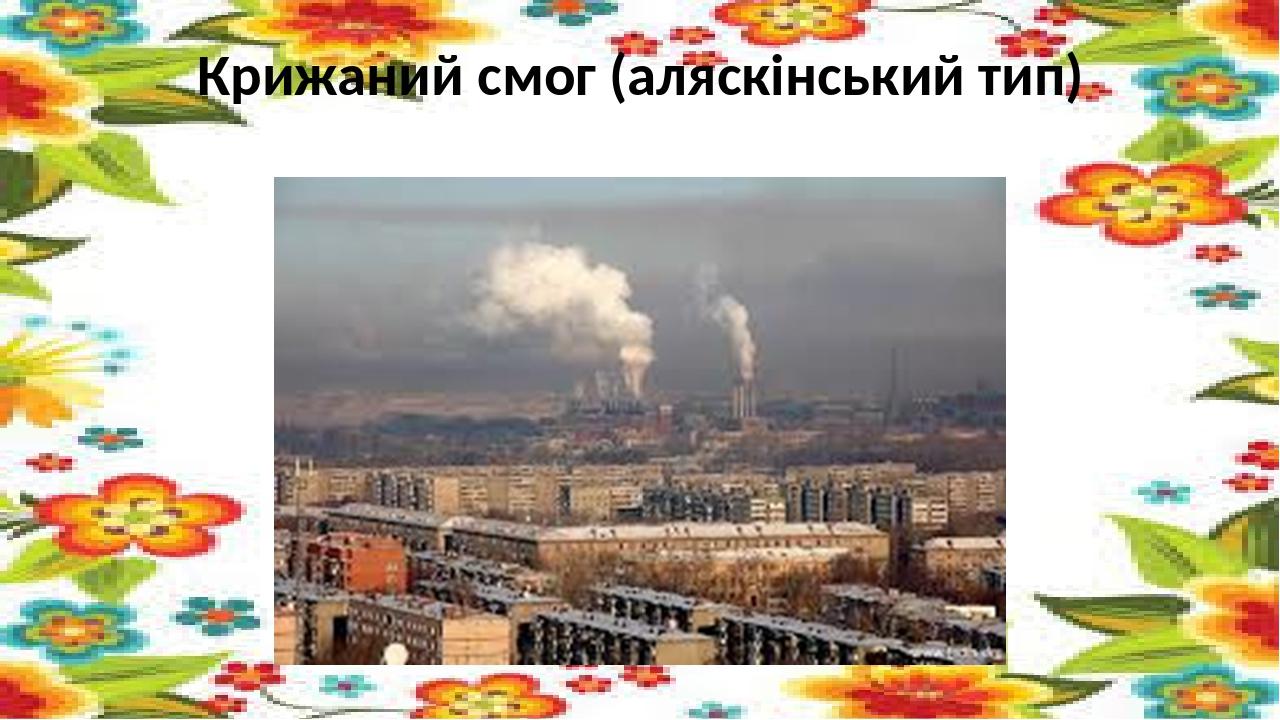 Крижаний смог (аляскінський тип)
