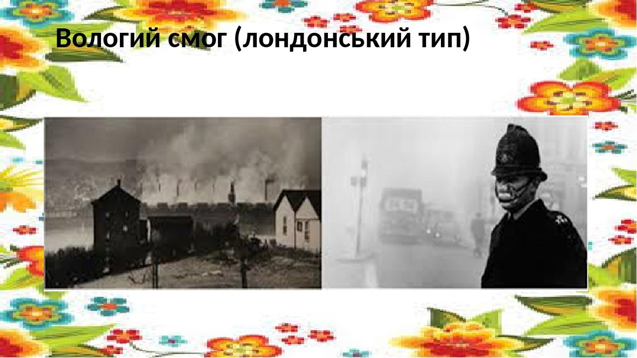 Вологий смог (лондонський тип)