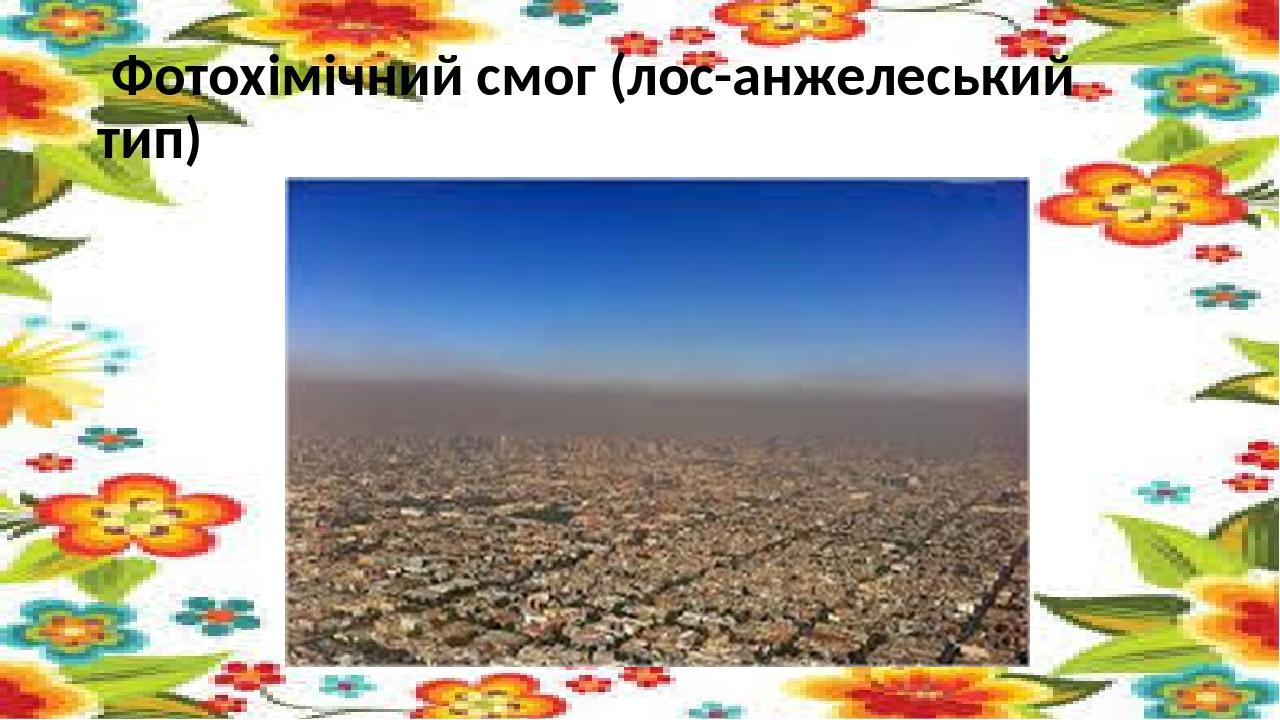 Фотохімічний смог (лос-анжелеський тип)