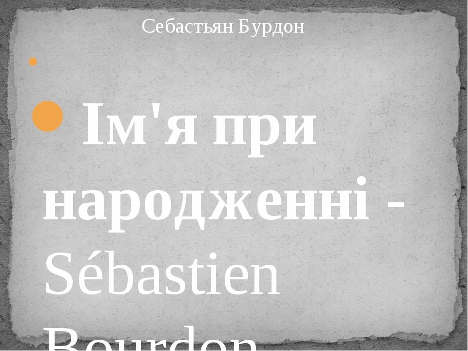 Ім'я при народженні - Sébastien Bourdon Дата народження - 2 лютого1616 Місце народження - Монпельє Дата смерті - 8 травня1671(55років) Місце ...