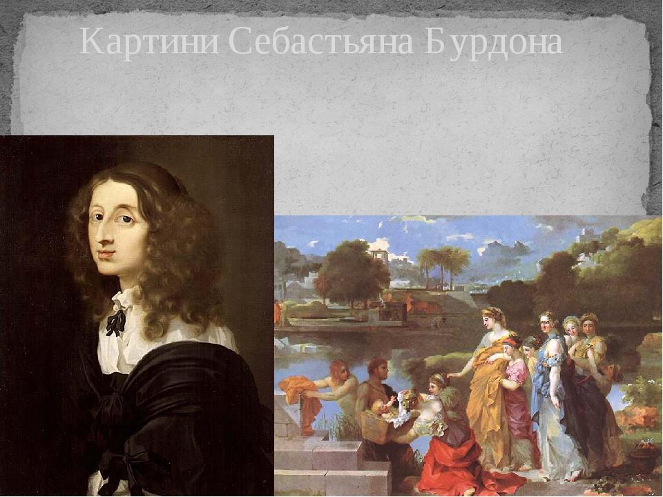 Картини Себастьяна Бурдона