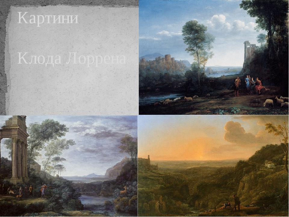 Картини Клода Лоррена