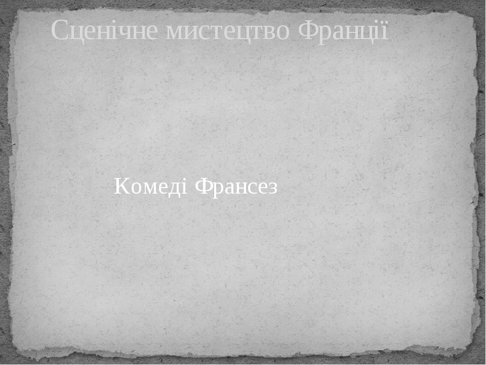 Комеді Франсез Сценічне мистецтво Франції