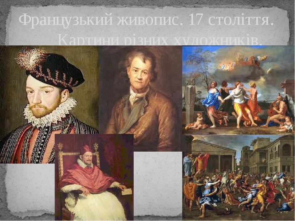 Французький живопис. 17 століття. Картини різних художників.