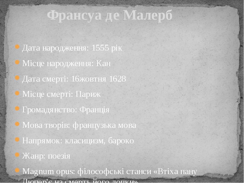 Датанародження: 1555 рік Місценародження: Кан Датасмерті: 16жовтня1628 Місцесмерті: Париж Громадянство:Франція Мова творів: французька мова Н...