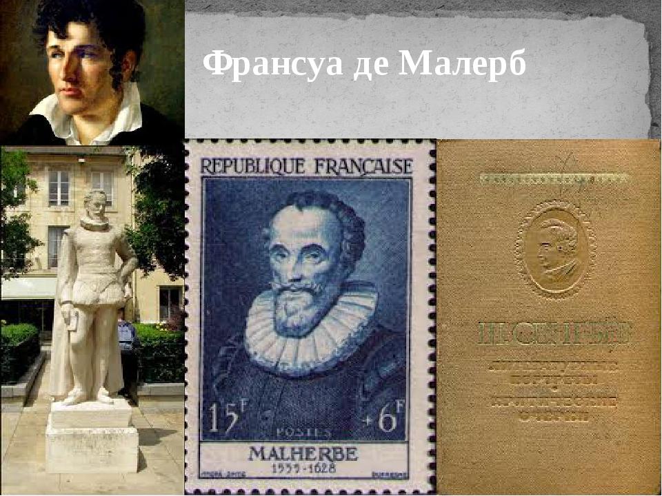 Франсуа де Малерб