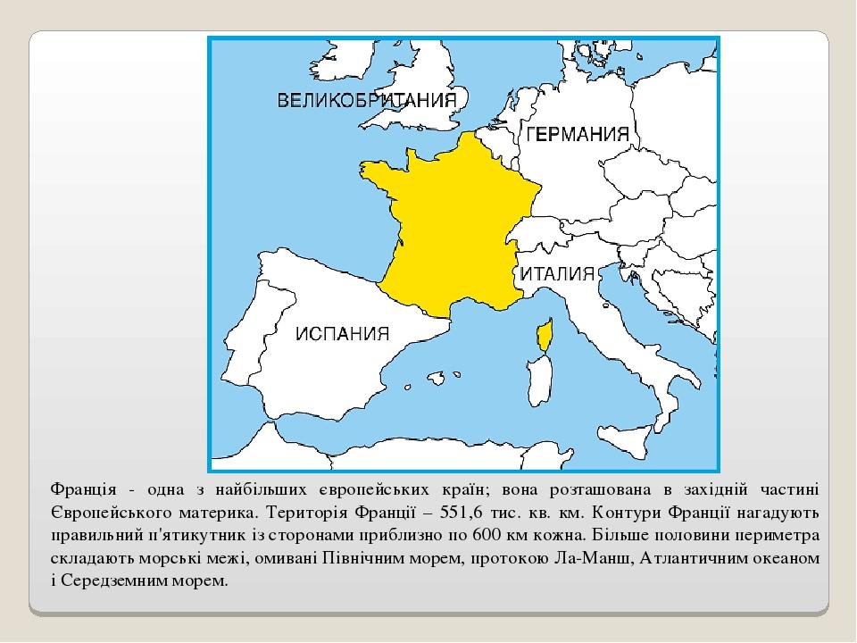 Франція - одна з найбільших європейських країн; вона розташована в західній частині Європейського материка. Територія Франції – 551,6 тис. кв. км. ...