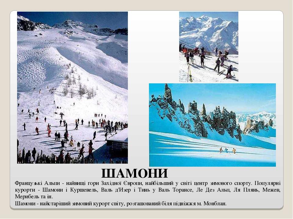 ШАМОНИ Французькі Альпи - найвищі гори Західної Європи, найбільший у світі центр зимового спорту. Популярні курорти - Шамони і Куршевель, Валь д'Из...