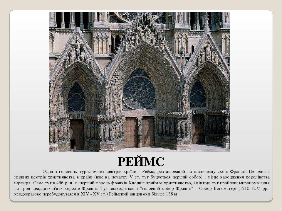 РЕЙМС Один з головних туристичних центрів країни - Реймс, розташований на північному сході Франції. Це один з перших центрів християнства в країні ...