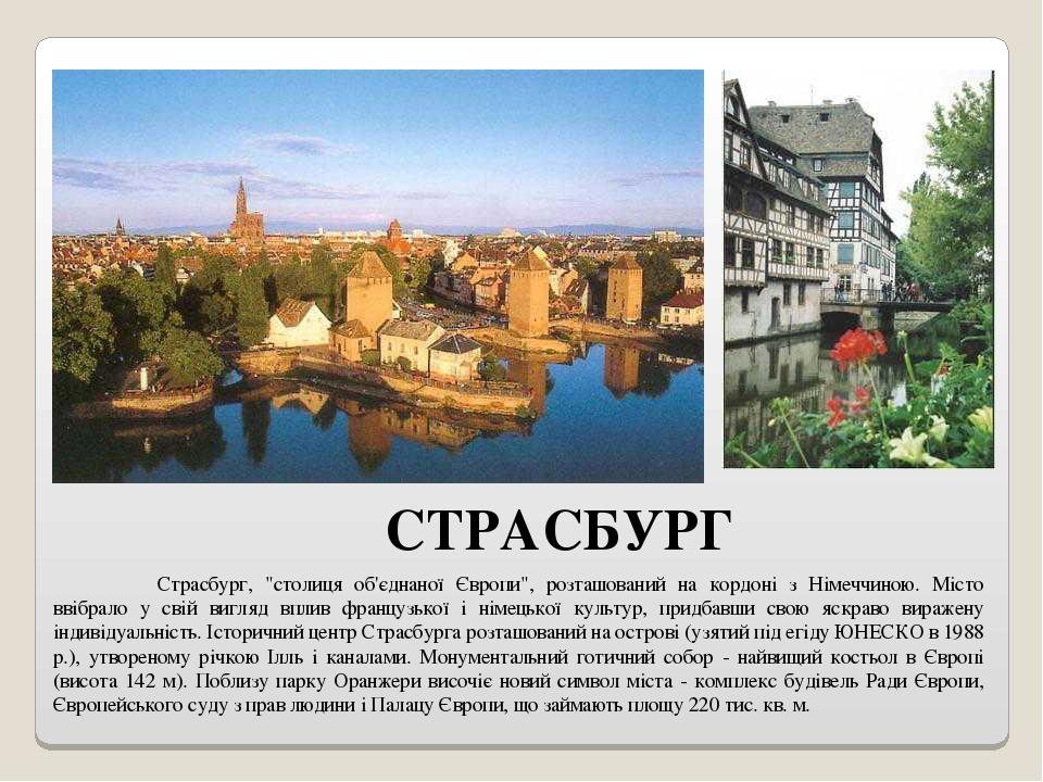 """СТРАСБУРГ Страсбург, """"столиця об'єднаної Європи"""", розташований на кордоні з Німеччиною. Місто ввібрало у свій вигляд вплив французької і німецької ..."""
