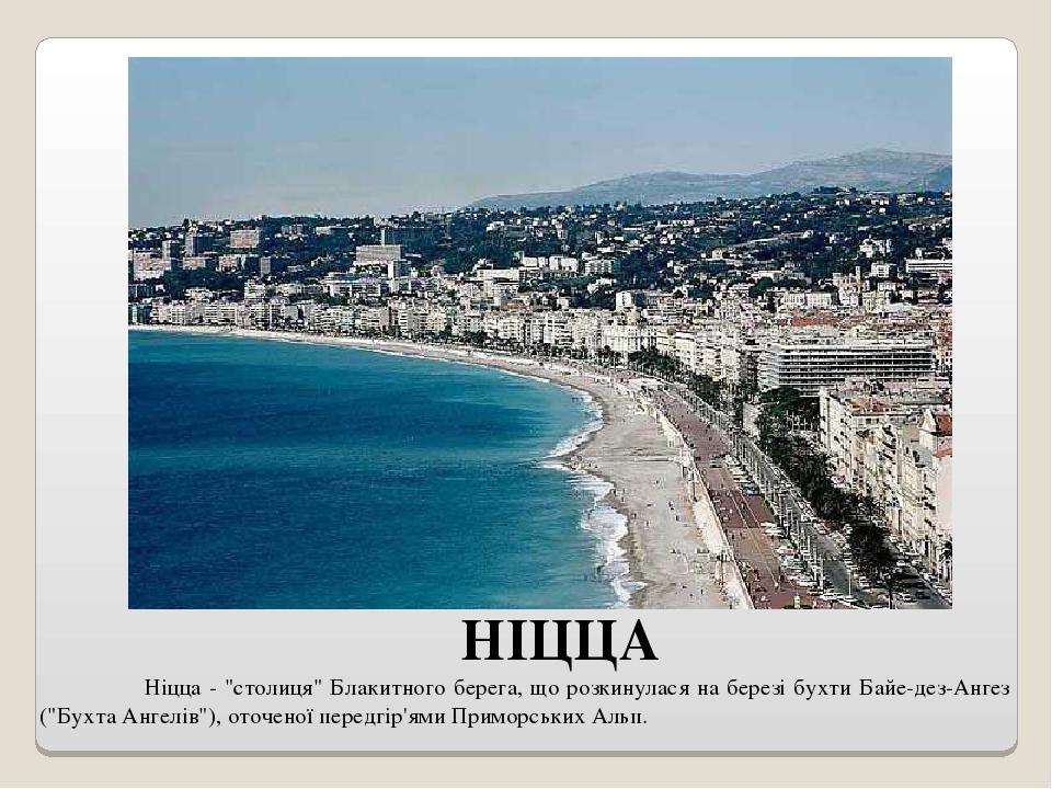 """НІЦЦА Ніцца - """"столиця"""" Блакитного берега, що розкинулася на березі бухти Байе-дез-Ангез (""""Бухта Ангелів""""), оточеної передгір'ями Приморських Альп."""