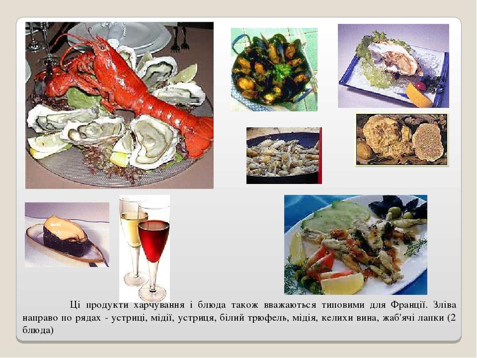 Ці продукти харчування і блюда також вважаються типовими для Франції. Зліва направо по рядах - устриці, мідії, устриця, білий трюфель, мідія, келих...
