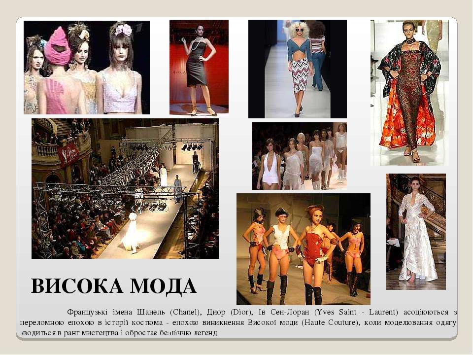 ВИСОКА МОДА Французькі імена Шанель (Chanel), Диор (Dior), Ів Сен-Лоран (Yves Saint - Laurent) асоціюються з переломною епохою в історії костюма - ...