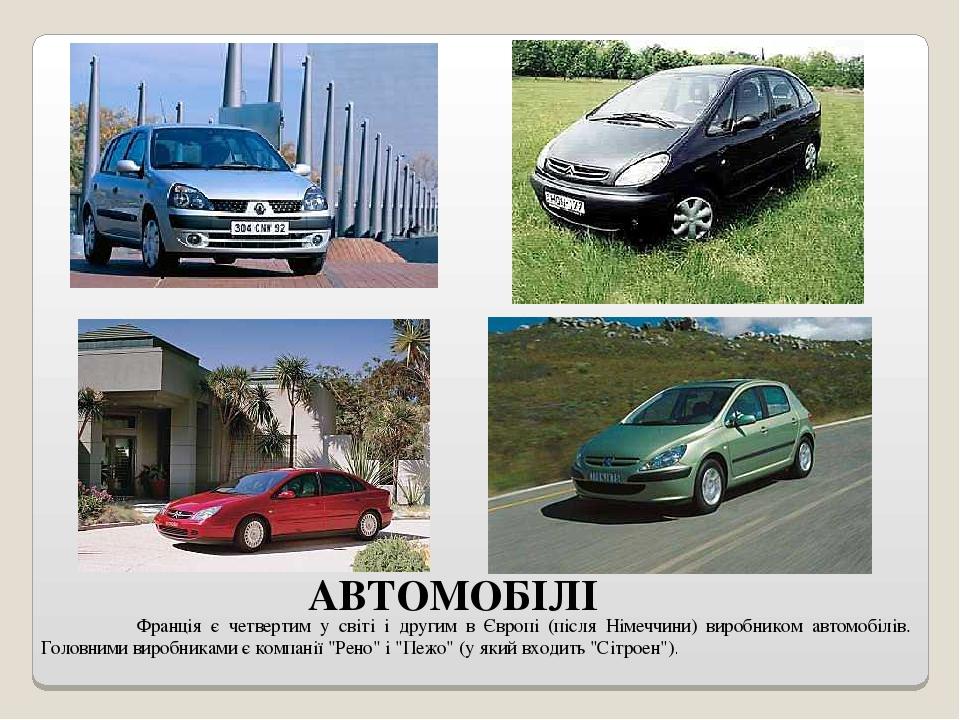 """АВТОМОБІЛІ Франція є четвертим у світі і другим в Європі (після Німеччини) виробником автомобілів. Головними виробниками є компанії """"Рено"""" і """"Пежо""""..."""