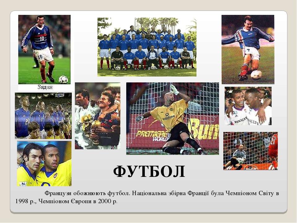 ФУТБОЛ Французи обожнюють футбол. Національна збірна Франції була Чемпіоном Світу в 1998 р., Чемпіоном Європи в 2000 р.