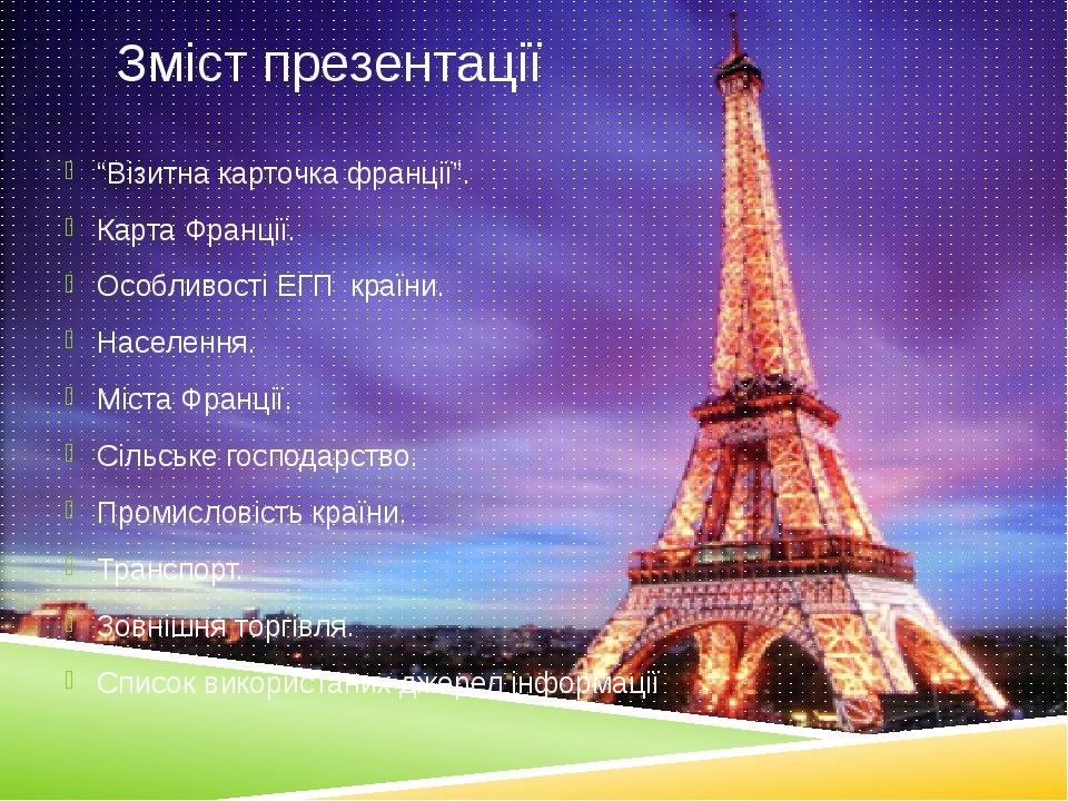 """Зміст презентації """"Візитна карточка франції"""". Карта Франції. Особливості ЕГП країни. Населення. Міста Франції. Сільське господарство. Промисловість..."""