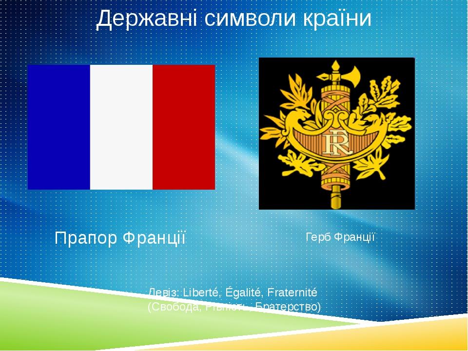 Державні символи країни Прапор Франції Герб Франції Девіз: Liberté, Égalité, Fraternité (Свобода, Рівність, Братерство)