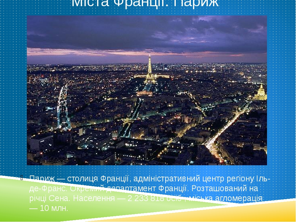 Міста Франції. Париж Париж — столиця Франції, адміністративний центр регіону Іль-де-Франс. Окремий департамент Франції. Розташований на річці Сена....