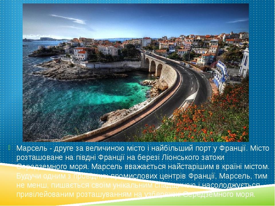 Марсель - друге за величиною місто і найбільший порт у Франції. Місто розташоване на півдні Франції на березі Ліонського затоки Середземного моря. ...