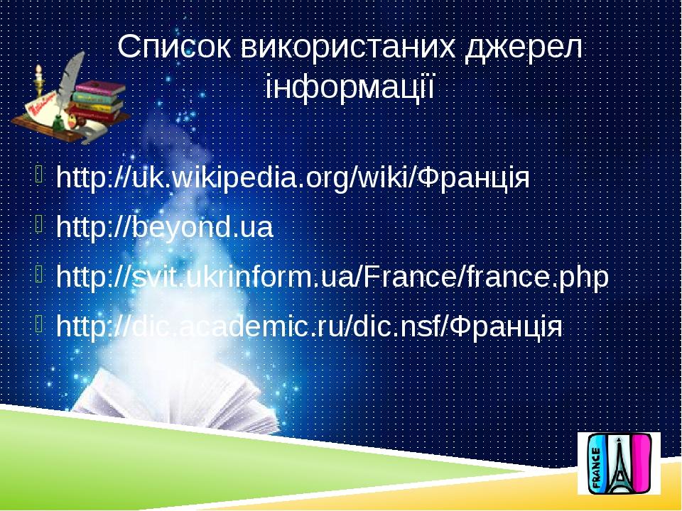 Список використаних джерел інформації http://uk.wikipedia.org/wiki/Франція http://beyond.ua http://svit.ukrinform.ua/France/france.php http://dic.a...