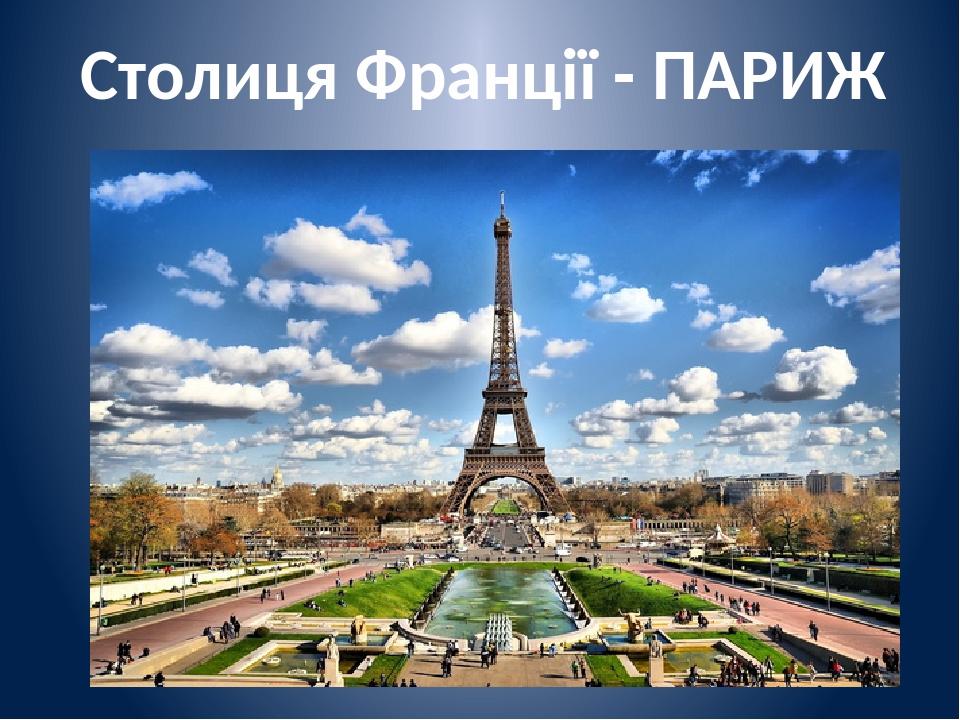 Столиця Франції - ПАРИЖ