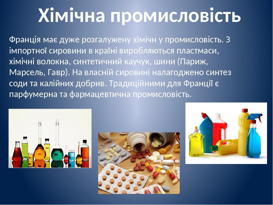 Хімічна промисловість Франція має дуже розгалужену хімічн у промисловість. З імпортної сировини в країні виробляються пластмаси, хімічні волокна, с...