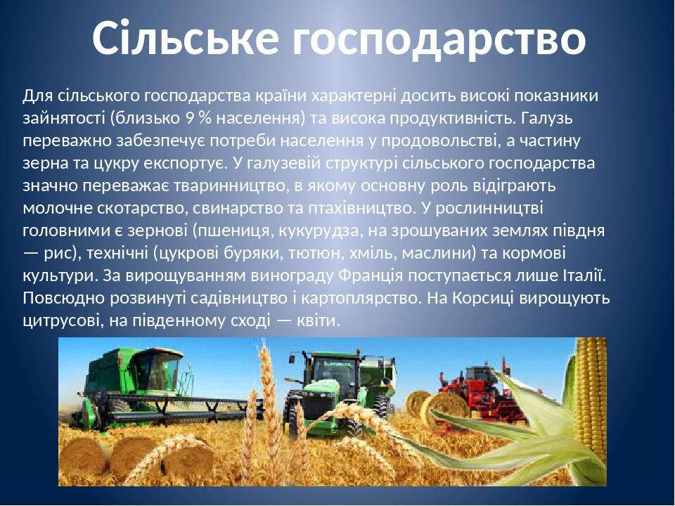 Сільське господарство Для сільського господарства країни характерні досить високі показники зайнятості (близько 9 % населення) та висока продуктивн...