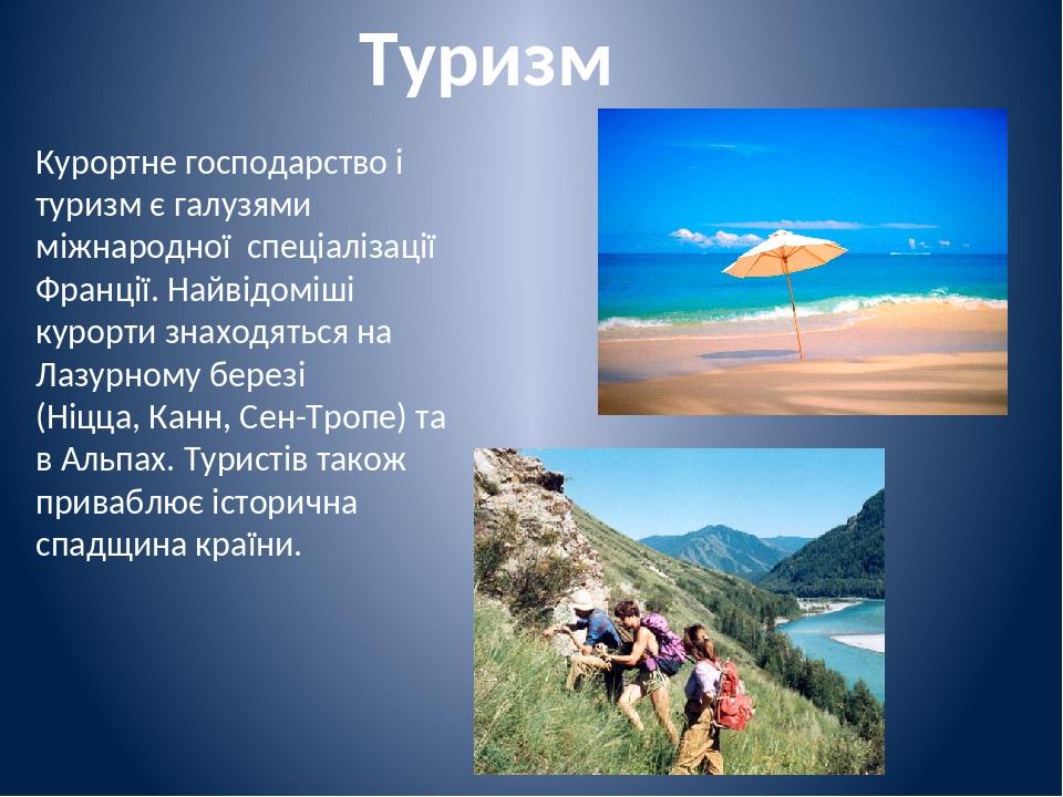 Туризм Курортне господарство і туризм є галузями міжнародної спеціалізації Франції. Найвідоміші курорти знаходяться на Лазурному березі (Ніцца, Кан...