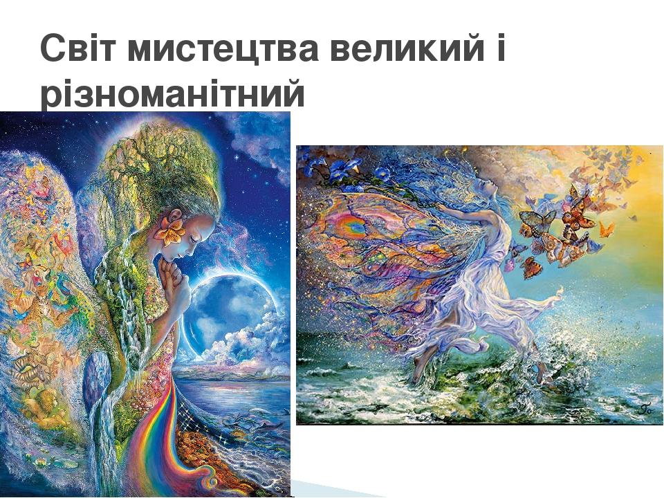 Світ мистецтва великий і різноманітний