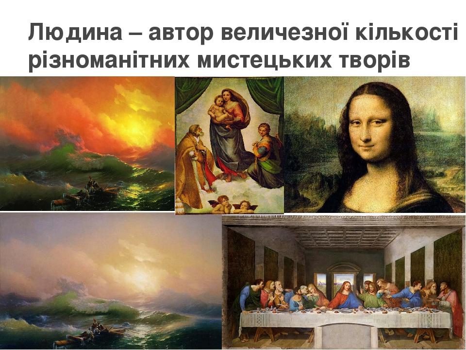 Людина – автор величезної кількості різноманітних мистецьких творів