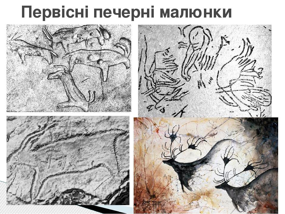 Первісні печерні малюнки