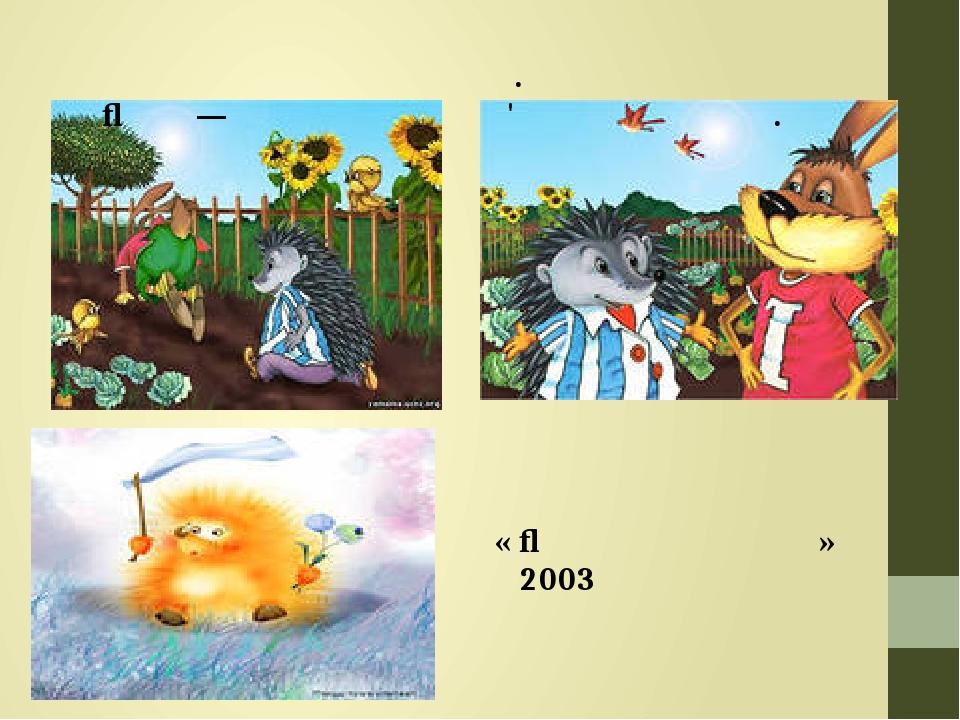 В українському фольклорі є багато казок з їжаками. Їжак— популярний об'єкт мистецтва. Мультфільм « Їжачок у тумані » в 2003 року визнано одним з н...
