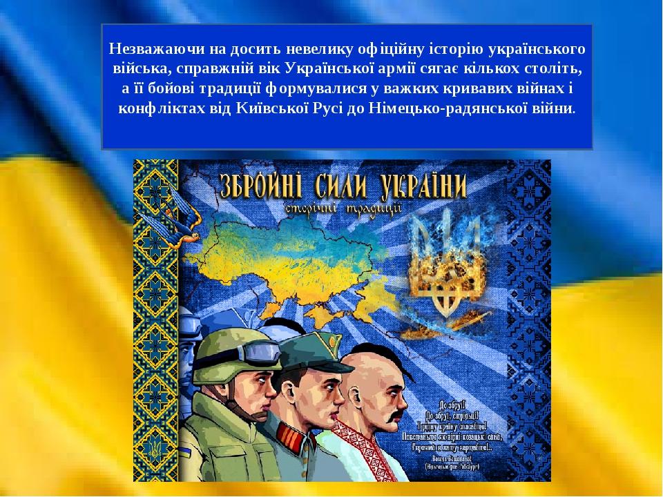 Незважаючи на досить невелику офіційну історію українського війська, справжній вік Української армії сягає кількох століть, а її бойові традиції фо...